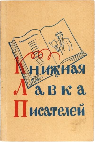 Книжная лавка писателей. 1932-1957. М., 1957.