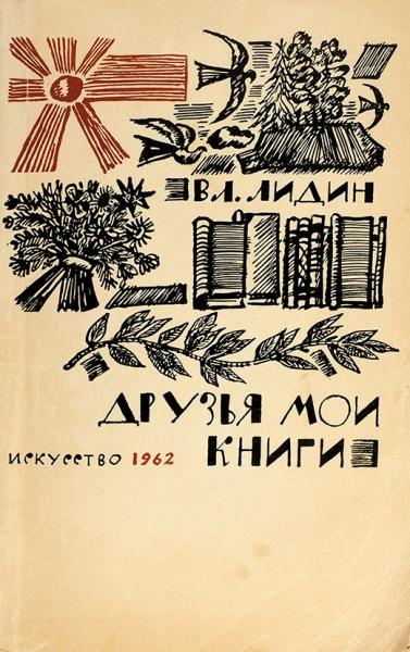 Лидин, В.Друзья мои— книги: заметки книголюба. М.: Искусство, 1962.