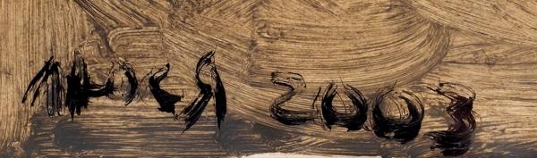 Воронова Люся. Мартин.2003. Бумага, масло. 55x39,5см (всвету). Впаспарту ираме размером 80x61,5см.