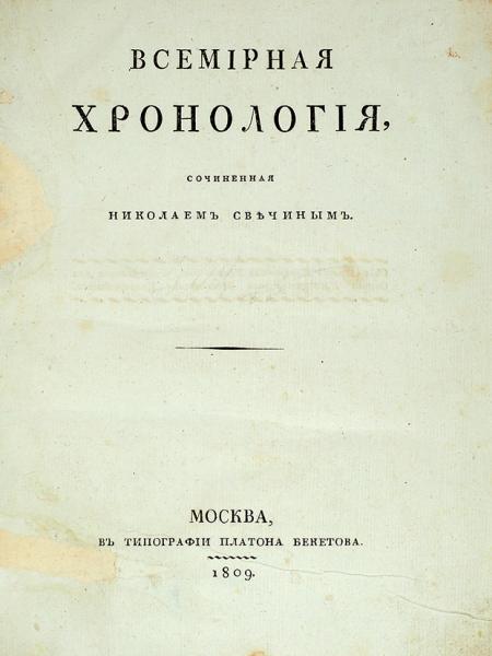 Свечин, Н.П. Всемирная хронология, сочиненная Николаем Свечиным. М.: ВТип. Бекетова, 1809.