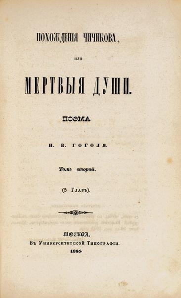 [Первое изданиет. 1ит.2]. Гоголь, Н.В. Похождения Чичикова, или Мертвые души. Т. 1и2. М.: ВУниверситетской тип., 1842, 1855.
