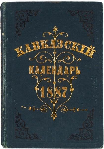 Коллекция «Кавказских календарей» (30книг), изданных пораспоряжению Главноначальствующего гражданской частью наКавказе, при Кавказском статистическом комитете иотКанцелярии наместника кавказского.