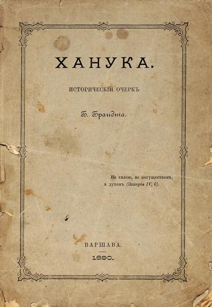 Брандт, Б.Ханука. Исторический очерк. Варшава, 1890.