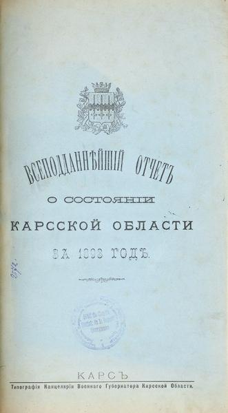 [Обзор Кавказских губерний]. Всеподданнейшие отчеты осостоянии Карсской области за1892 и1893годы.