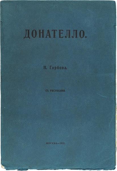 Горбов, Н.Донателло. Срисунками. М., 1912.