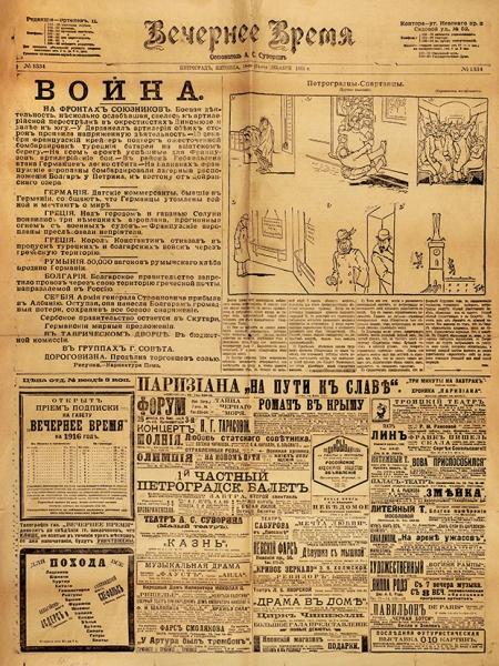 [«Черный квадрат» ивыставка «0,10»] Вечернее время. №1334 от18 (31) декабря 1915г. Пг.: Тип. Т-ва А.С. Суворина, 1915.