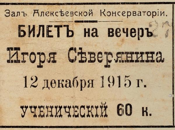 Билет напоэзовечер Игоря Северянина. [Саратов, 12декабря 1915г.].