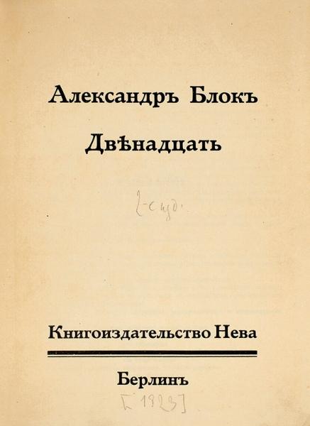 Блок, А.Двенадцать/ оформление ипредисловие В.Масютина. 2-е изд. Берлин: Книгоизд-во «Нева», [1922].