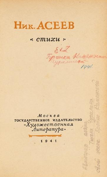 [Савтографом Тихона Чурилина жене] Асеев, Ник. Стихи. М.: ГИХЛ, 1941.