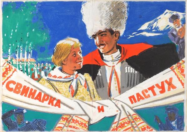 Оригинал-макет рекламного плаката художественного фильма «Свинарка ипастух»/ худ. [Б.А. Зеленский]. [М., 1941].