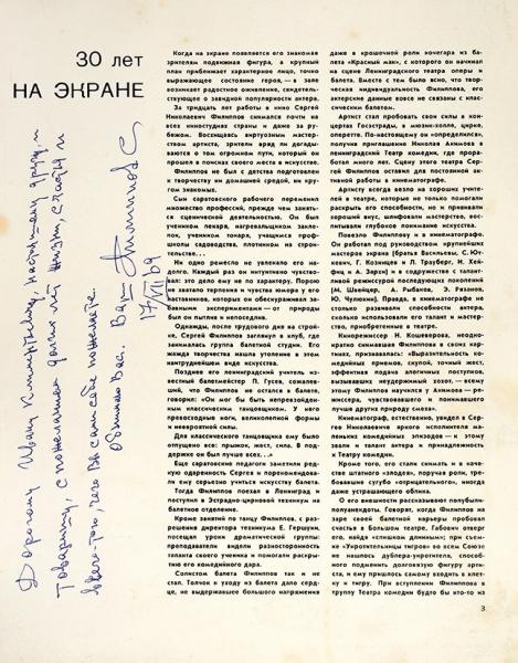 Архив актера Сергея Николаевича Филиппова, вт.ч. рабочий сценарий кинокомедии «Двенадцать стульев».
