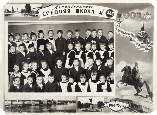 Виктор Цой нагрупповой фотографии своего 1-го «В» класса Ленинградской средней школы №362в 1969-1970 учебном году. Л., 1970.
