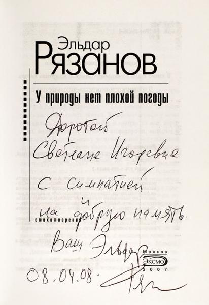 [Первая полная книга стихотворений] Рязанов, Э. [автограф] Уприроды нет плохой погоды. Стихотворения. М.: Эксмо, 2007.