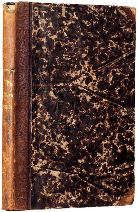 Костомаров, Н.Бунт Стеньки Разина. СПб.: ВТип. И.И. Глазунова иКомп., 1859.