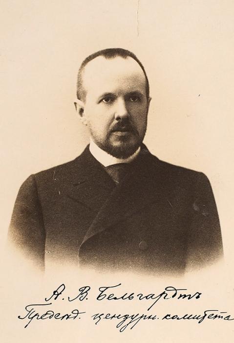 Фотография председателя Цензурного комитета Алексея Валерьяновича Бельгарда. Фотограф К. Булла. 1900-е.