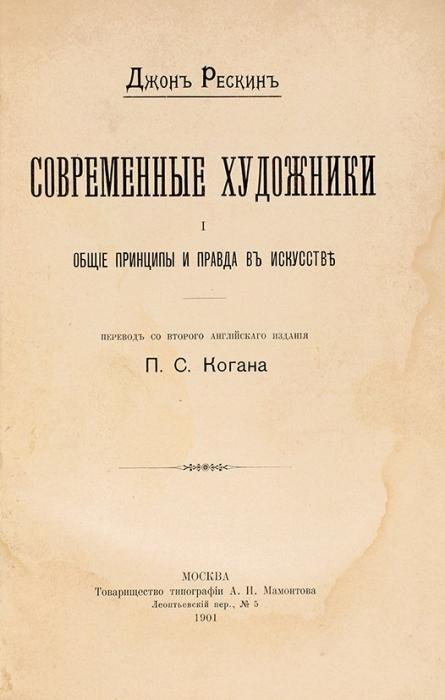 Рёскин, Дж. Современные художники: общие принципы иправда вискусстве. М.: Т-во тип. А.И. Мамонтова, 1901.