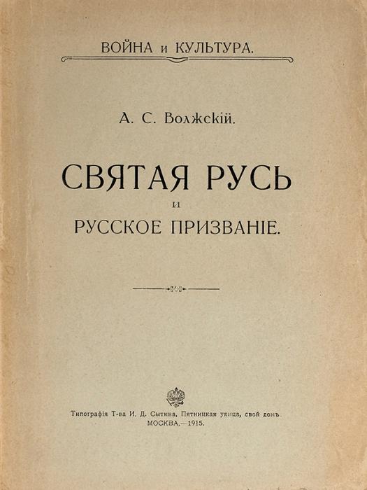 Волжский, А.С. Святая Русь ирусское призвание. М.: Тип. Т-ва И.Д. Сытина, 1915.