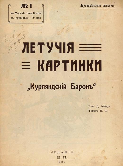 Летучие картинки: плакат «Курляндский барон»/ худ. Д.Моор. М.: Издание Б.П., 1915.