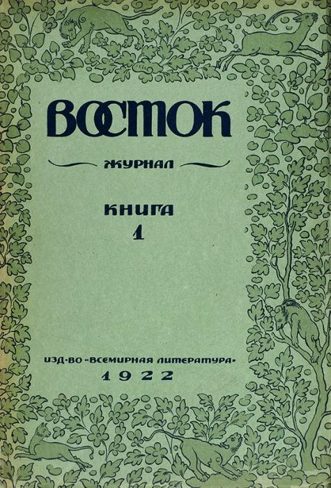 Восток: журнал литературы, науки иискусства. Кн.1. Пб.: Всемирная литература, 1922.