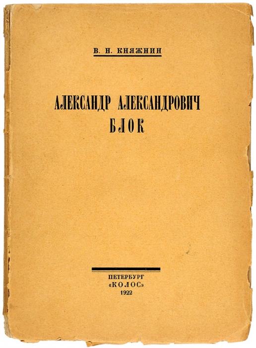 Княжнин, В.Н. Александр Александрович Блок. Пб.: Колосс, 1922.