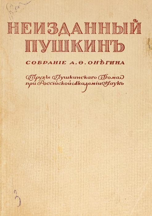 Неизданный Пушкин: собрание А.Ф. Онегина. М.; Пг.: ГИЗ, 1923.