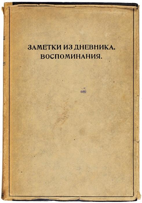 [Редка всуперобложке] Горький, М.Заметки издневника. Воспоминания. Берлин, 1924.