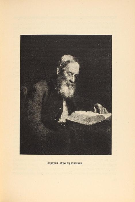 И.Е. Репин. Л.: Изд. «Русского музея», 1925.