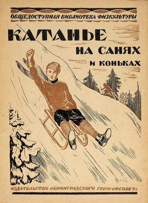 Голоуличев, П., Короновский, В.Катанье насанях иконьках (для начинающих). Л., 1926.