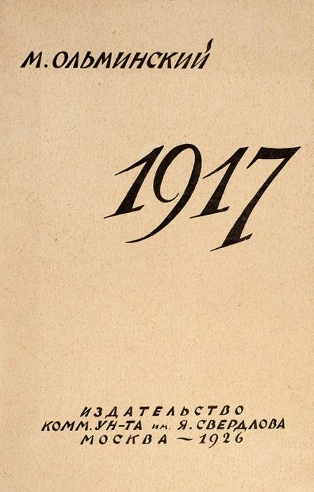 Ольминский, М. 1917год: полное собрание статей из«Правды» и«Социал-демократа». М., 1926.