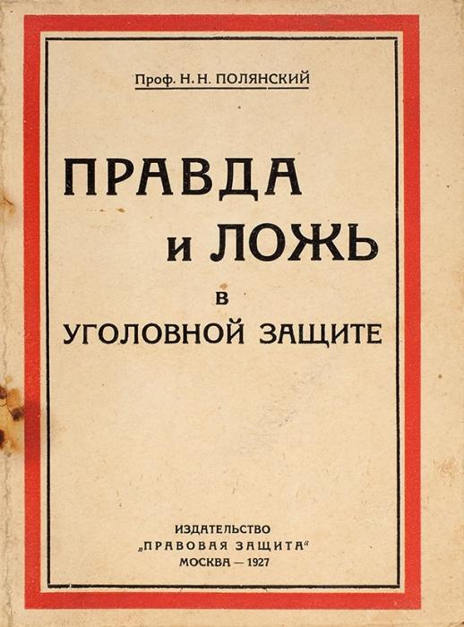 Полянский, Н.Н. Правда иложь вуголовной защите. М.: Правовая защита, 1927.