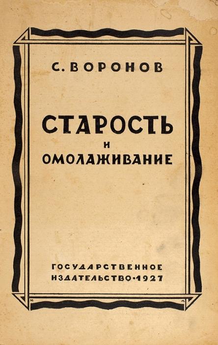 [Как в«Собачьем сердце»...] Воронов, С.Старость иомолаживание. С22рисунками втексте. М.; Л.: ГИЗ, 1927.