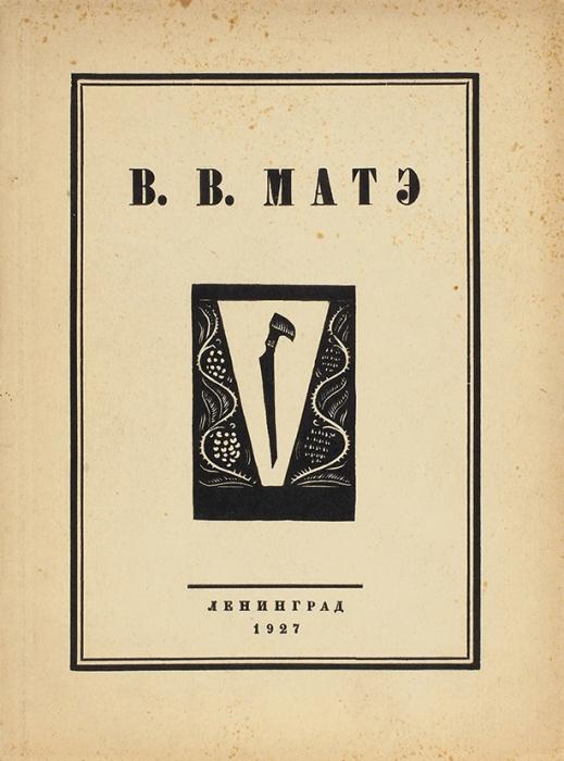 В.В. Матэ. Л.: Издание Государственного Русского музея, 1927.