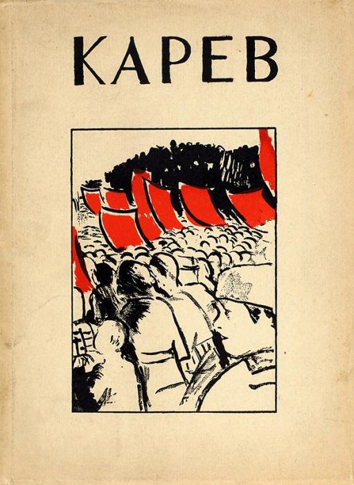 Карев. Л.: Издание Государственного Русского музея, 1927.
