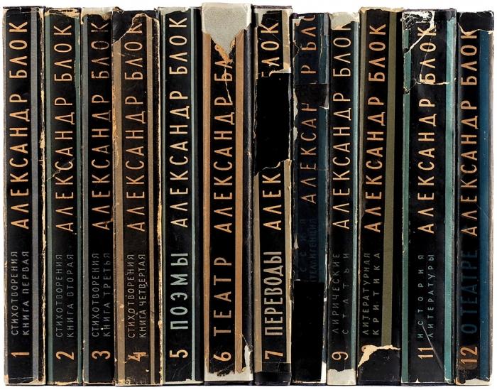 [Вполном комплекте— редка] Блок, А.Собрание сочинений/ худ. М.Кирнарский. В12т. Т. 1-12. Л.: Издательство писателей, 1932-1936.