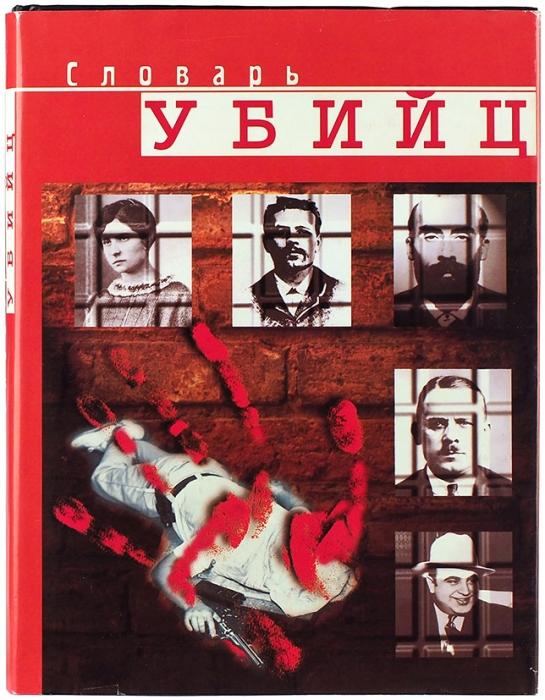 Лаврин, А.Словарь убийц. М.: АСТ, 1997.