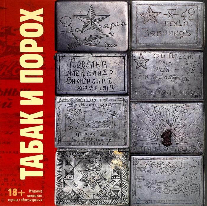 Сапего, М.Табак ипорох: изистории табакокурения вВеликую Отечественную войну (предметы быта, фото, фронтовые письма). М.: Городец, 2020.