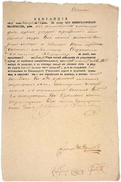 Квитанция орекрутском наборе вТамбовской округе. Дат. 22января 1806.