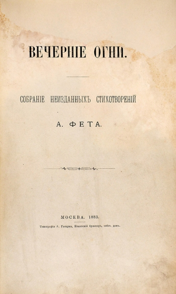 Фет, А.Вечерние огни. Собрание неизданных стихотворений. [В4вып. Вып.1]. М.: Тип. А.Гатцука, 1883.