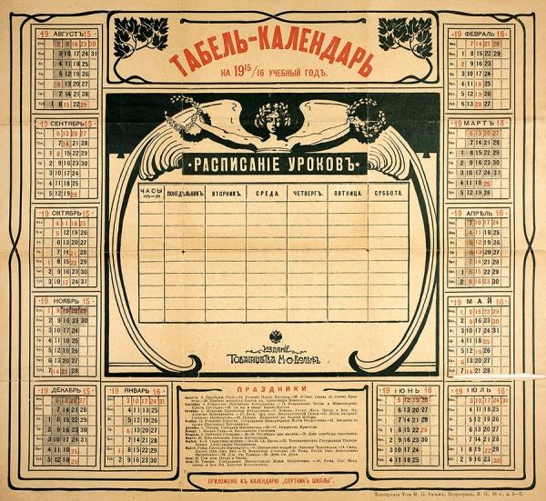 Табель-календарь на1915/16 учебный год. Пг.: Тип. Т-ва М.О. Вольф, 1914.
