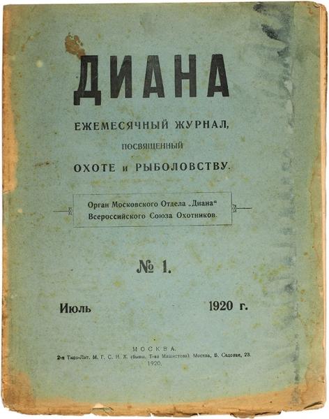 Диана. Ежемесячный журнал, посвященный охоте ирыболовству. №1. М.: 1920.