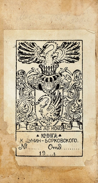 [Наставление язычникам] [Полетика, Г.А.] Истинные основания идолжности христианской веры, или Наставление язычникам обращающимся вхристианскую веру, сочиненное ясным кпонятию всякого удобным способом, иподозволению Святейшего Правительствующего Синода напечатанное. СПб.: Имп. Академия наук, 1762.