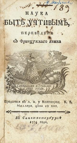 Конволют изтрех редких изданий XVIIIвека.1769, 1774, 1778.