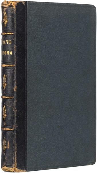 Плач Публия Овидия Назона/ [пер. встихах И.Срезневского]. М.: Тип. И.Зеленникова, 1795.