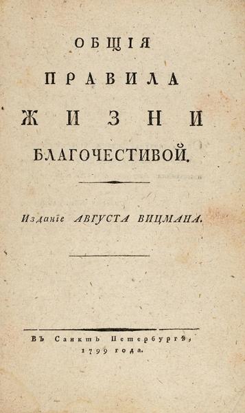 Общие правила жизни благочестивой. СПб.: Изд. Августа Вицмана, 1799.