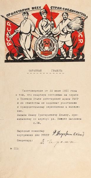 Автограф Феликса Дзержинского под охранной грамотой №115. Дат. 30июля 1921г.
