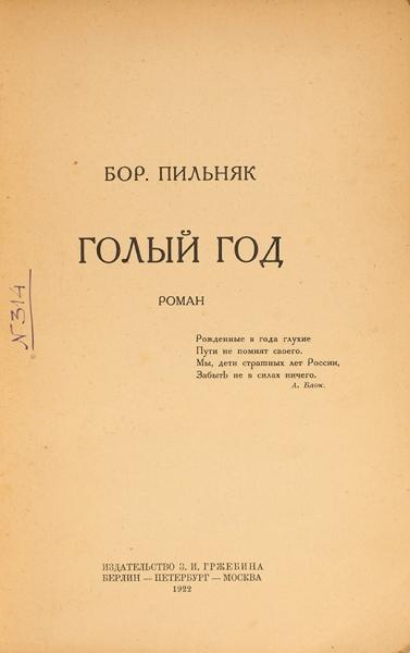Пильняк, Б.Голый год. Роман/ обл. В.Конашевича. Берлин; Пб.; М.: Гржебин, 1922.