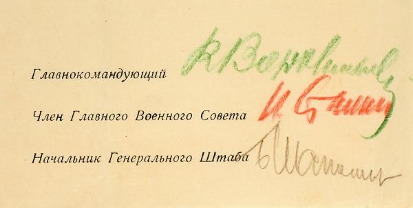[Сгрифом «Немедленно попрямому проводу шифром»] Автографы И. Сталина, К.Ворошилова, Б. Шапошникова под сообщением Военному Совету 8армии. Дат. 27декабря 1939г., 23часа 50минут.