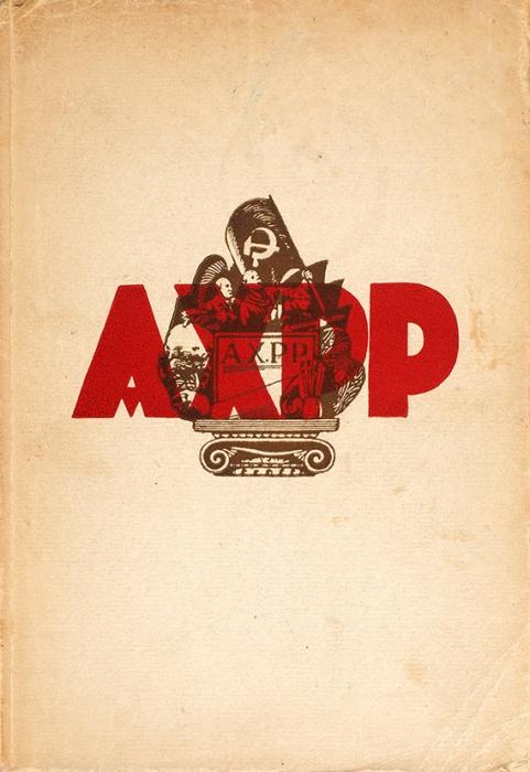 4года АХРР, 1922-1926гг.: сборник I.М.: АХРР, 1926.