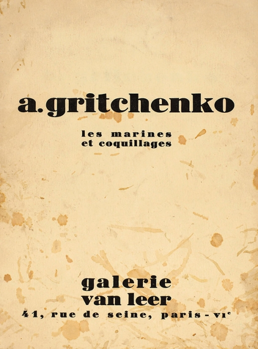 Грищенко, А.Les marines etcoquillages: каталог выставки [нафр.яз.]. Париж.: Галерея Ван-Леер, 1927.