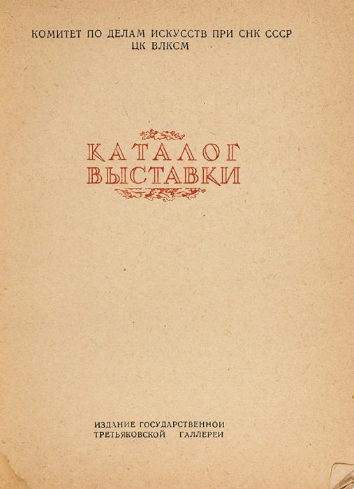 Всесоюзная выставка молодых художников, посвященная 20-летию ВЛКСМ. Каталог выставки. М., 1938.